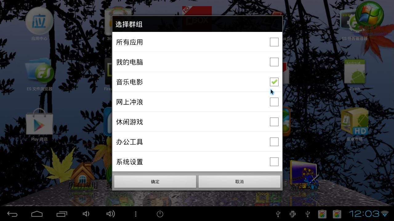 Launcher特点介绍: 1.颠覆android系统单击或者触摸启动应用程序的方式,采用windows系统的操作系统,单击选中应用程序,然后弹出菜单编辑,双击启动应用程序。实现windows 开始菜单,加载本机所有程序,通过单击选项去启动相应的应用程序。操作非常方便,快捷。 2.快速的配置窗口,包括系统设置,壁纸设置,快捷添加,自定义快捷,分组设置等。